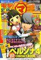 Persona 4 Manga.jpg