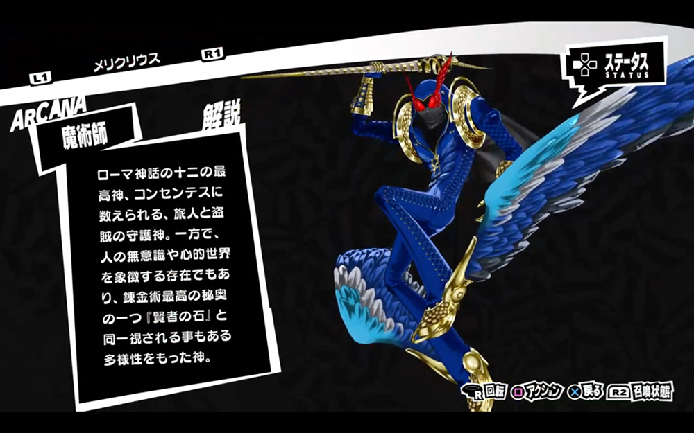 Persona 5 - Awakened Persona, Mercurius