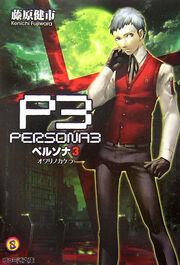 P3 - Owari no Kakera Cover