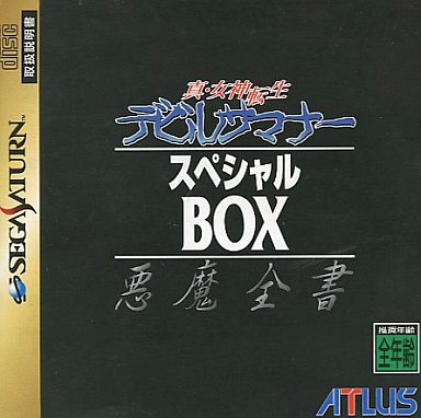 File:DS Special Box.jpg