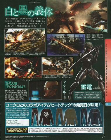 File:Dengeki PlayStation Rising-Scan-2.jpg