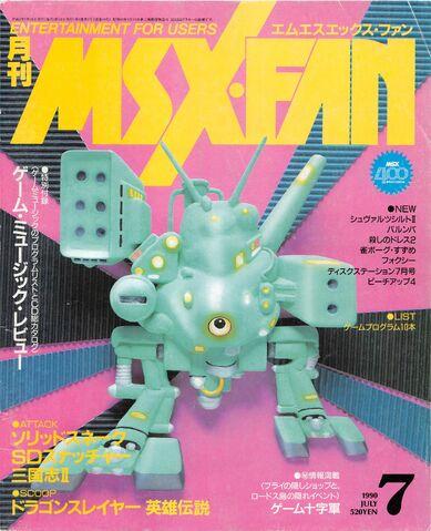 File:MSXFAN199007 0000.jpg