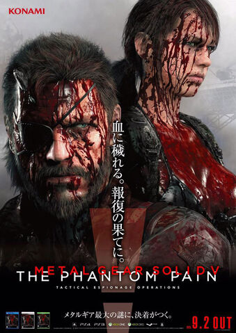 File:MGSV-The-Phantom-Pain-Promotional-Poster.jpg