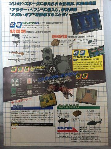 File:MSX Metal Gear flyer (rear).jpg