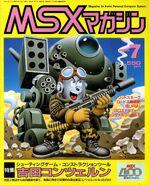 MSX Magazine 199007 0000