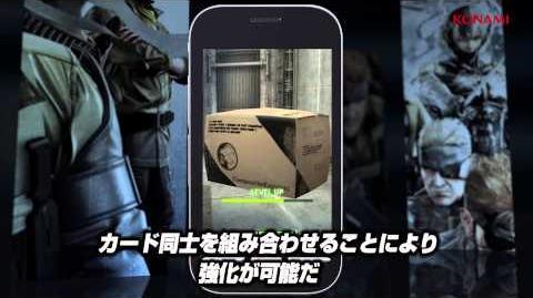 MGSソーシャル・オプス 部隊編成・強化専用カードムービー