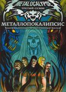 Metalocalypse Season 3 Russian cover