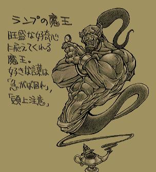 Metal Slug 2 Genie