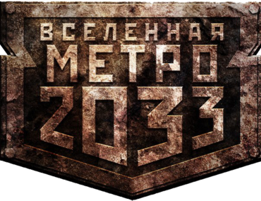 Вселенная Метро 2033 (Universe of Metro 2033) - Russian logo