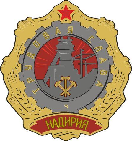 File:Слава ССРН.jpg