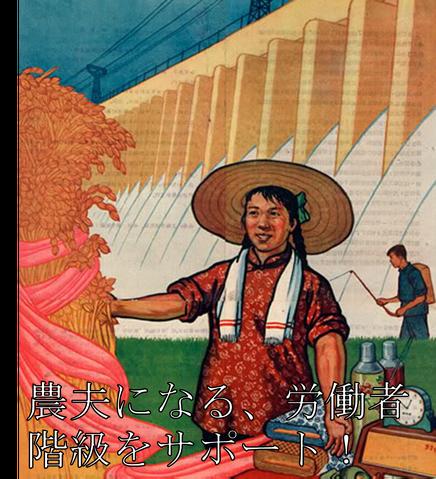 File:(Taipanese propaganda) Farming, working class.png
