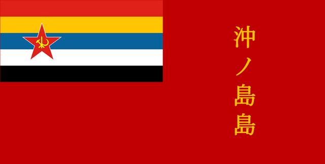 File:Eastern Okinoshima Island Flag.png