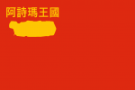 File:150px-PeoplesRepublicofHashimaFlag.png
