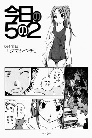 Kyou no Go no Ni Manga Chapter 005