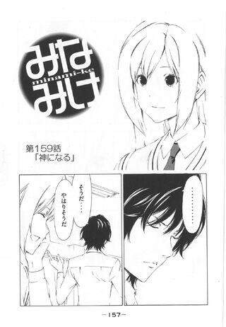 Minami-ke Manga Chapter 159