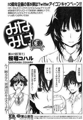 Minami-ke Manga Chapter 247