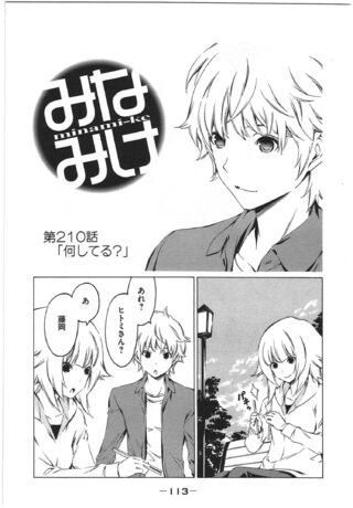 Minami-ke Manga Chapter 210