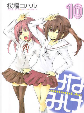 File:Minami-ke Manga v10 cover.jpg