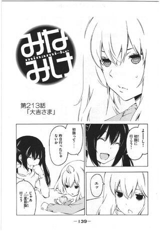 Minami-ke Manga Chapter 213