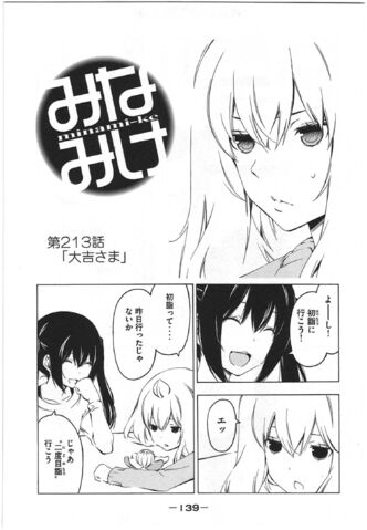 File:Minami-ke Manga Chapter 213.jpg