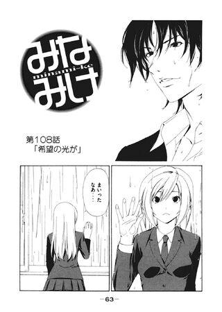 Minami-ke Manga Chapter 108