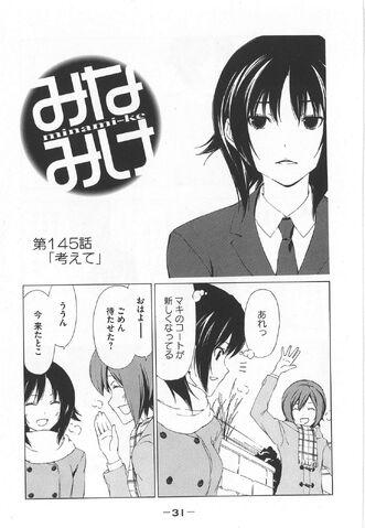 File:Minami-ke Manga Chapter 145.jpg