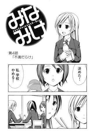 Minami-ke Manga Chapter 004