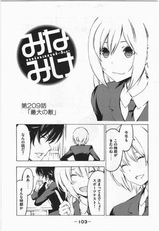 Minami-ke Manga Chapter 209