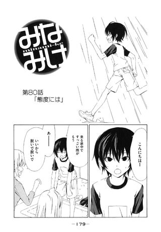 Minami-ke Manga Chapter 080