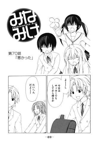 File:Minami-ke Manga Chapter 070.jpg