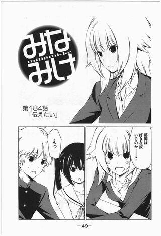 Minami-ke Manga Chapter 184