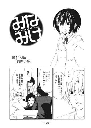 Minami-ke Manga Chapter 116