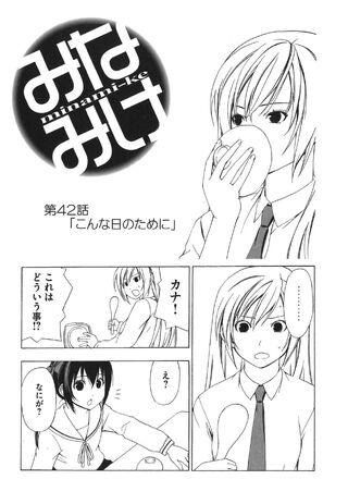 Minami-ke Manga Chapter 042