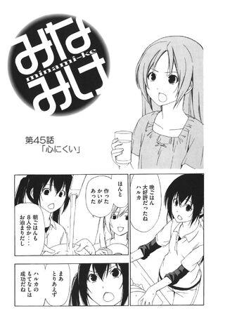 Minami-ke Manga Chapter 045