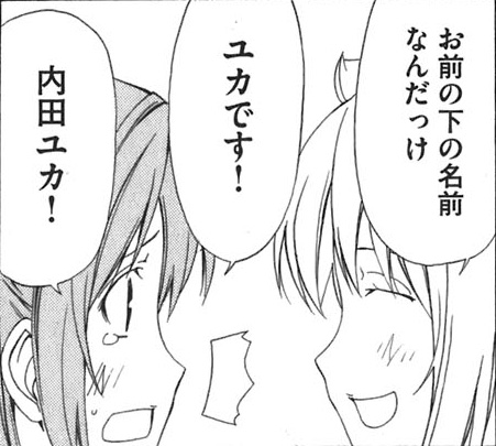 File:Minami-ke Manga Chapter 053 p5 c5.jpg