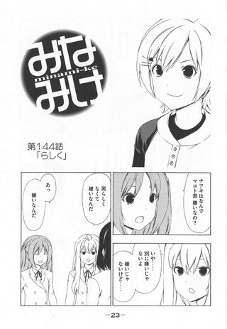 Minami-ke Manga Chapter 144