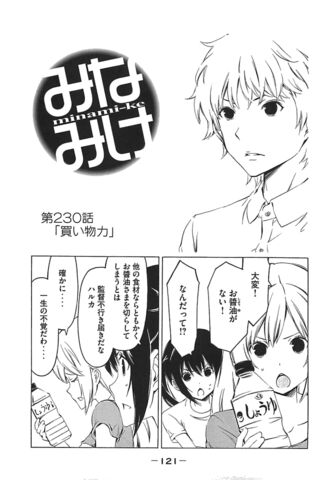 File:Minami-ke Manga Chapter 230.jpg