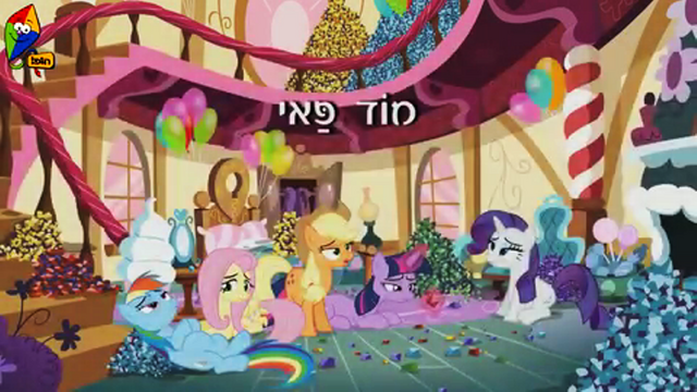 File:S4E18 Title - Hebrew.png
