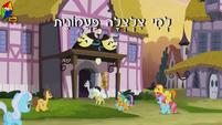 S4E19 Title - Hebrew