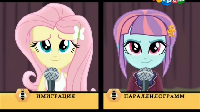 File:Friendship Games Fluttershy and Sunny Flare in spelling bee - Russian.png
