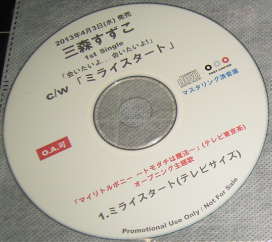 File:My Little Pony Friendship is Magic TV Tokyo promotional CD.png
