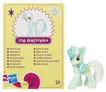 Lyra Heartstrings Surprise Bag toy