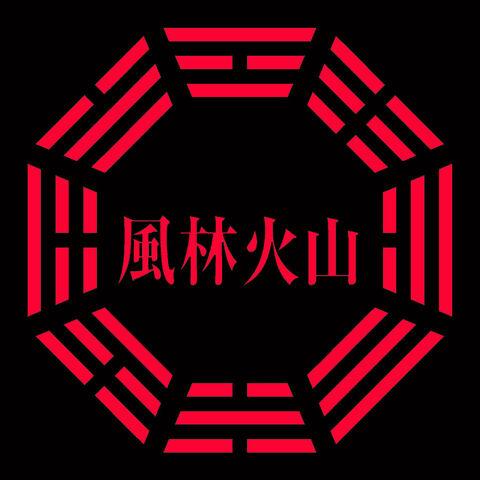 File:Eight trigrams fuurinkazan.jpg