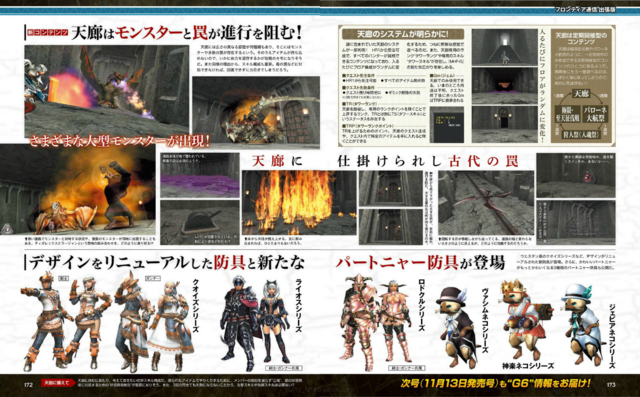 File:FrontierGen-Famitsu Scan 11-20-14 002.png