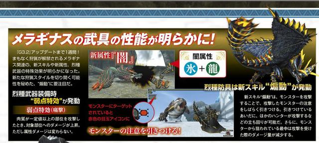File:02-13-2014 Famitsu Meraginasu Info.png