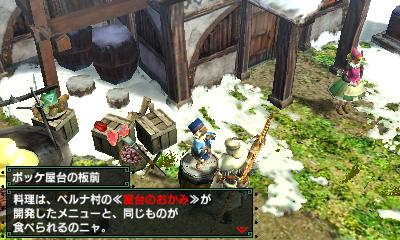 File:MHGen-Pokke Village Screenshot 007.jpg