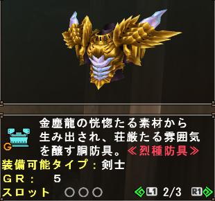 Retsu Armor (Garuba GF Chest)