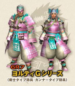 File:MHFG Yoruti Armor Small.jpg