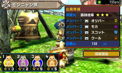 File:MHGen-Gameplay Screenshot 010.jpg