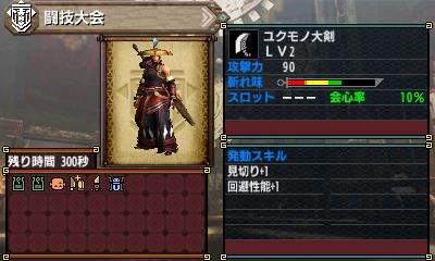 File:MHGen-Gameplay Screenshot 057.jpg